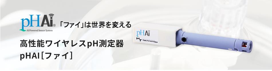 高性能pH測定器pHAI